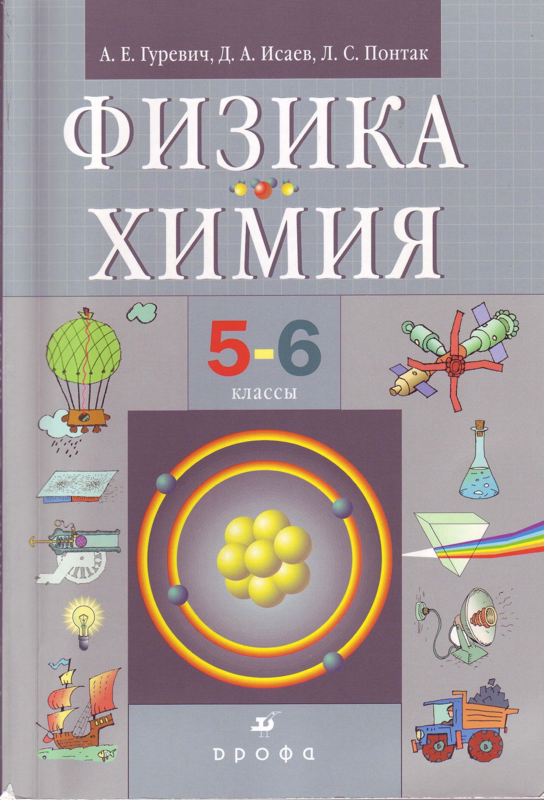 Гдз Естествознание 5 Класс Гуревич Исаев Понтак Лабораторная Работа - картинка 1